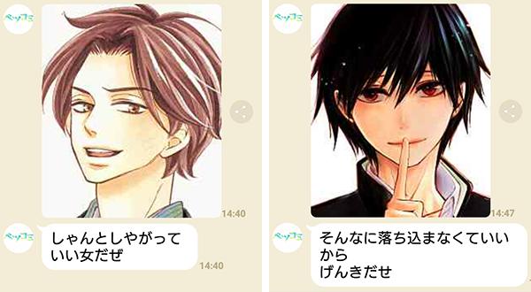 ベツコミ公式LINE「@betsucomi」友だち追加してね!!