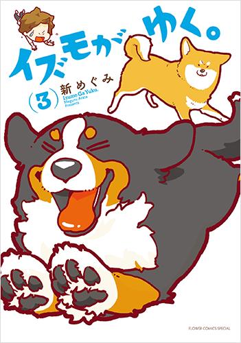 新めぐみ Vol.5/2017年4月19日