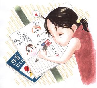 芦原妃名子 Vol.16/2006年2月13日