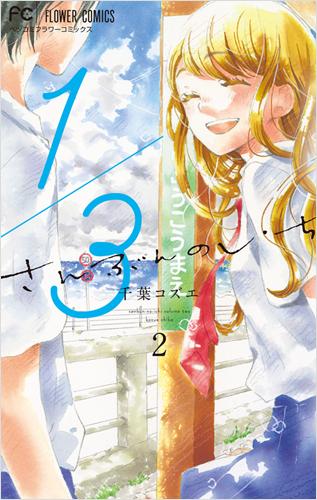 千葉コズエ Vol.4/2017年12月13日