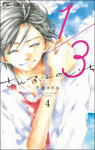 千葉コズエ Vol.6/2019年4月12日