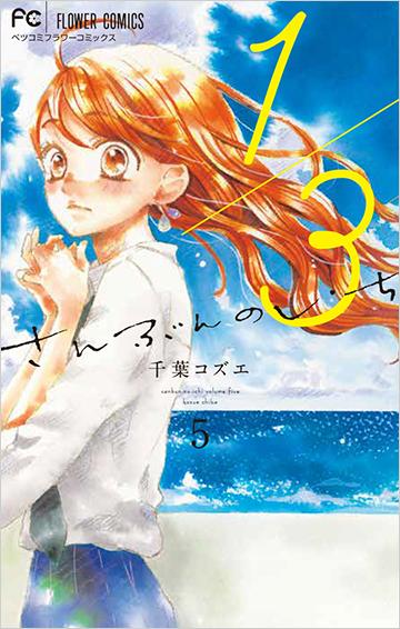 千葉コズエ Vol.7/2019年9月13日
