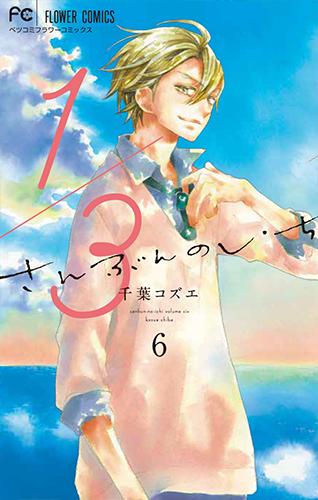 千葉コズエ Vol.8/2020年1月11日
