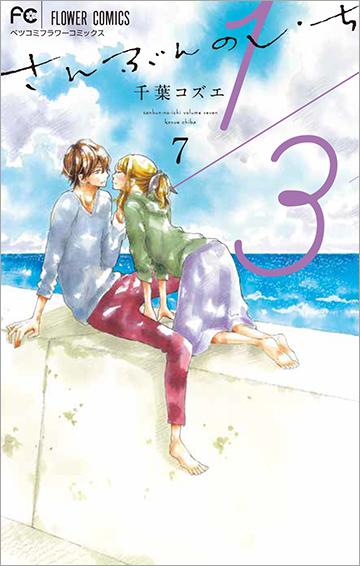 千葉コズエ Vol.9/2020年7月13日
