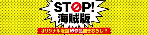 STOP海賊版