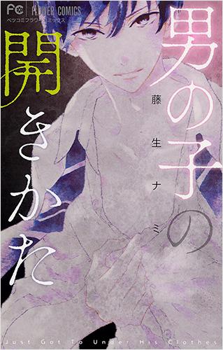 藤生ナミ Vol.9/2017年8月12日