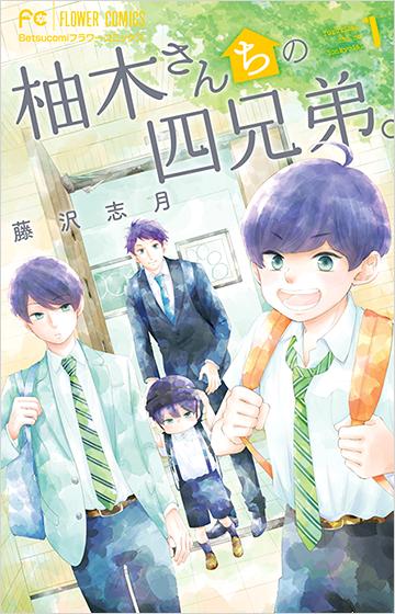 藤沢志月 Vol.50/2018年12月13日