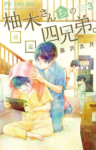 藤沢志月 Vol.52/2019年7月13日