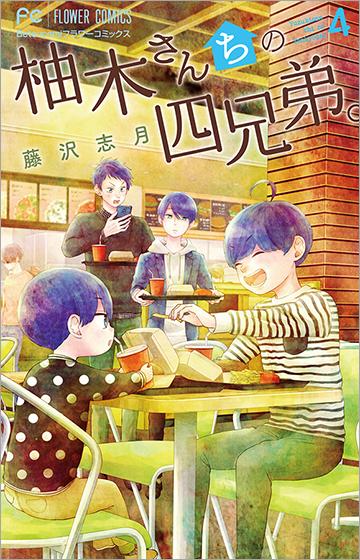藤沢志月 Vol.53/2019年10月12日