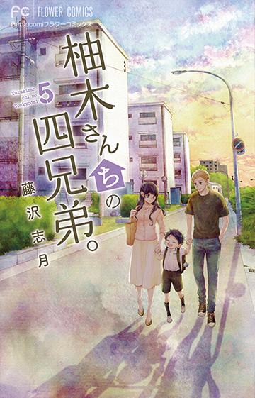 藤沢志月 Vol.54/2020年2月13日