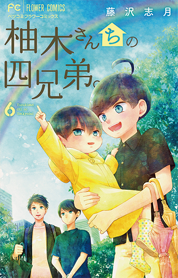 藤沢志月 Vol.55/2020年6月13日
