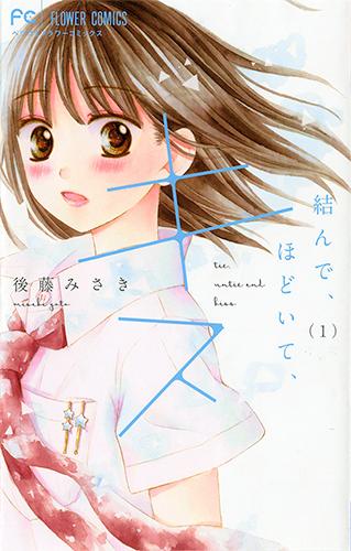 後藤みさき Vol.1/2017年6月13日