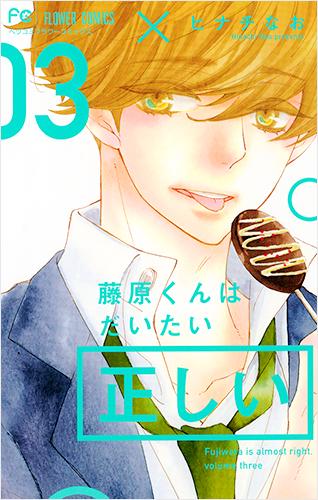 ヒナチなお Vol.10/2017年5月13日