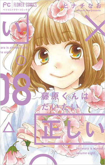 ヒナチなお Vol.11/2019年8月10日