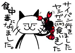 和泉かねよし Vol.1/1997年12月13日