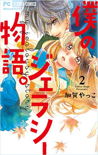 加賀やっこ Vol.16/2018年2月13日