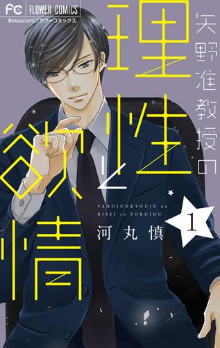 河丸 慎 Vol.31/2017年12月13日