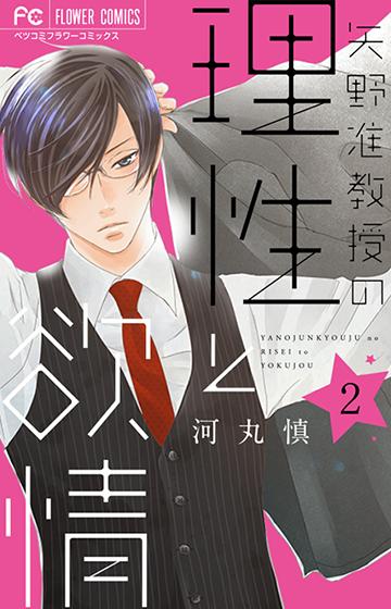 河丸 慎 Vol.33/2018年9月13日