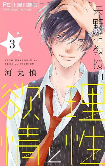 河丸 慎 Vol.35/2019年9月13日