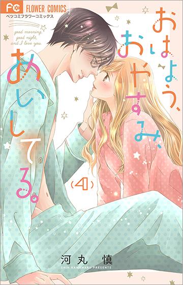 河丸 慎 Vol.36/2019年10月12日