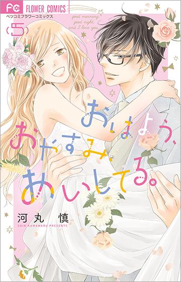 河丸 慎 Vol.37/2020年3月13日