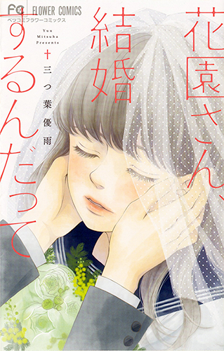 三つ葉優雨 Vol.12/2017年6月13日