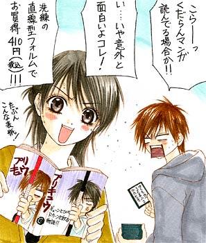 最富キョウスケ Vol.6/2005年9月13日