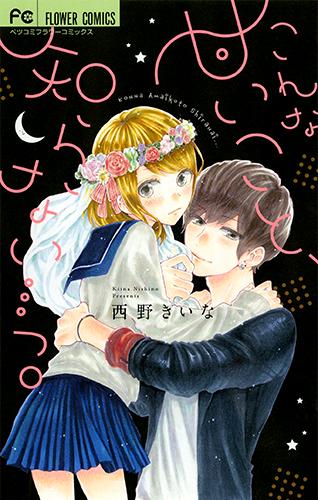 西野きいな Vol.2/2017年3月13日