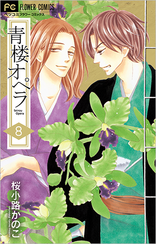 桜小路かのこ Vol.39/2018年3月13日