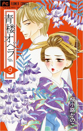 桜小路かのこ Vol.40/2018年8月16日