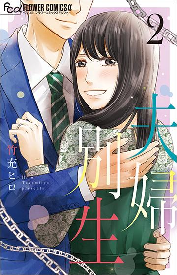 竹充ヒロ Vol.4/2020年8月11日