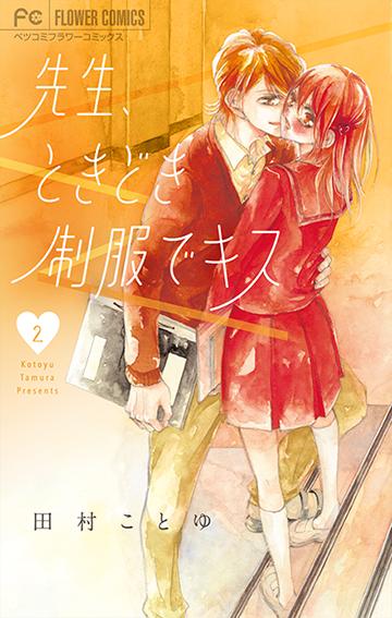 田村ことゆ Vol.8/2018年4月13日