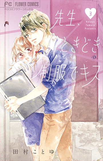 田村ことゆ Vol.9/2018年9月19日