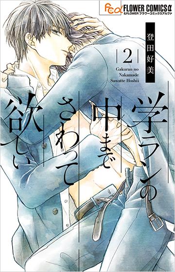 登田好美 Vol.14/2020年8月11日