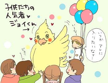 宇佐美真紀 Vol.7/2003年11月13日