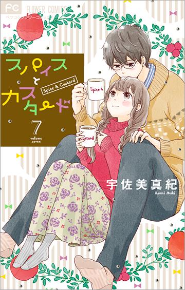 宇佐美真紀 Vol.45/2019年12月13日