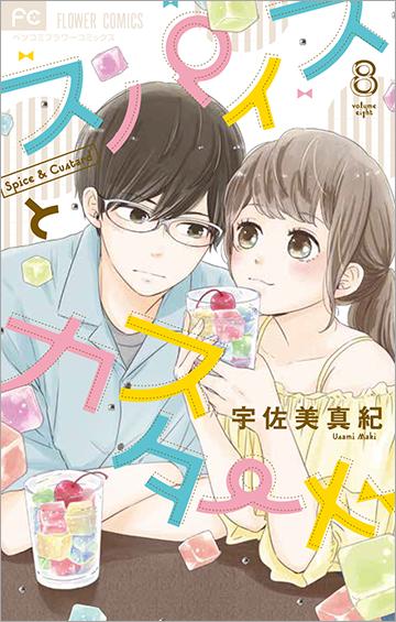 宇佐美真紀 Vol.46/2020年5月13日