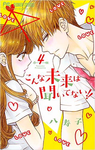 八寿子 Vol.29/2017年7月13日