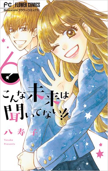 八寿子 Vol.31/2018年5月11日