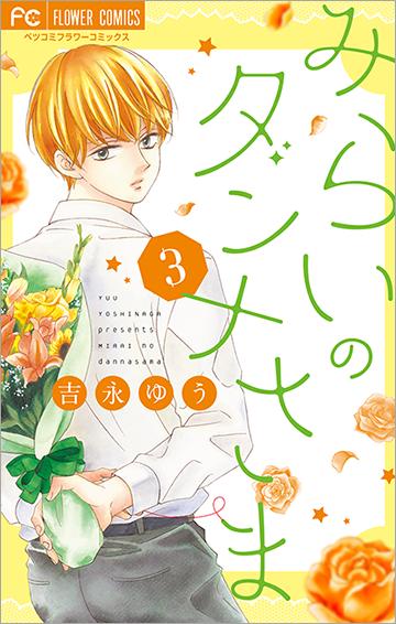 吉永ゆう Vol.24/2020年1月11日