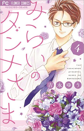 吉永ゆう Vol.25/2020年6月13日
