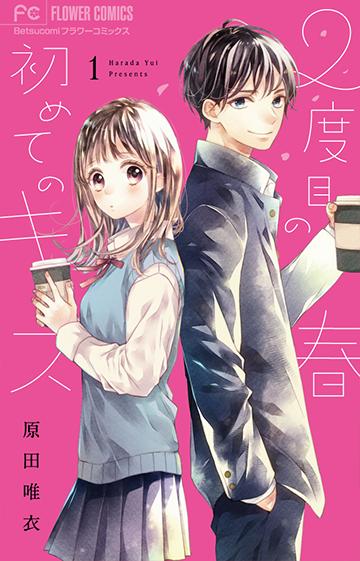 原田唯衣 Vol.4/2020年11月13日