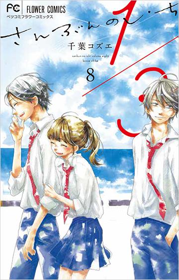 千葉コズエ Vol.10/2020年11月13日