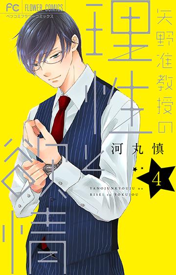 河丸 慎 Vol.39/2020年11月13日