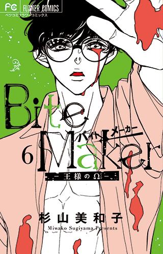 杉山美和子 Vol.6/2020年12月11日