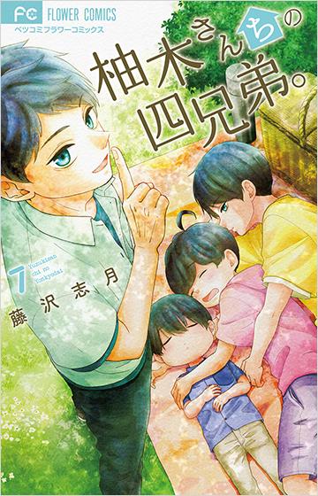 藤沢志月 Vol.56/2020年9月14日
