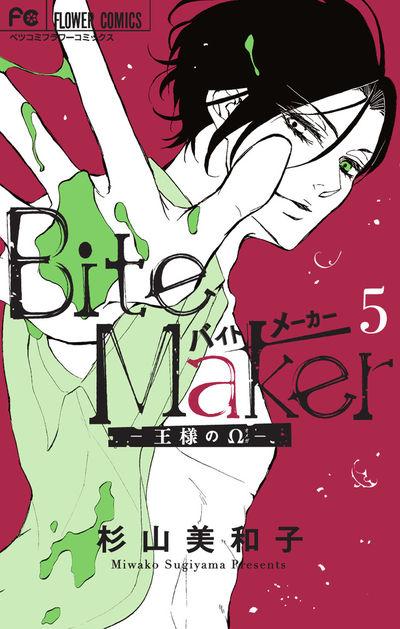 Bite Maker〜王様のΩ〜アクリルスタンド&シール付き限定版 [5]