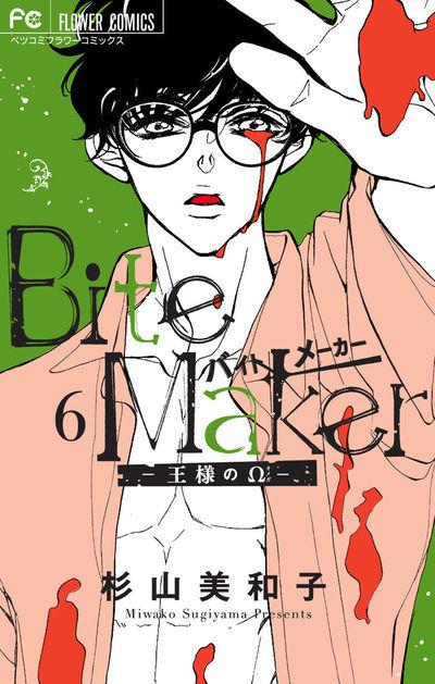 Bite Maker〜王様のΩ〜日めくりカレンダー付き特装版 [6]