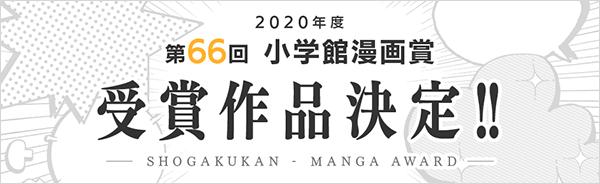 第66回小学館漫画賞発表