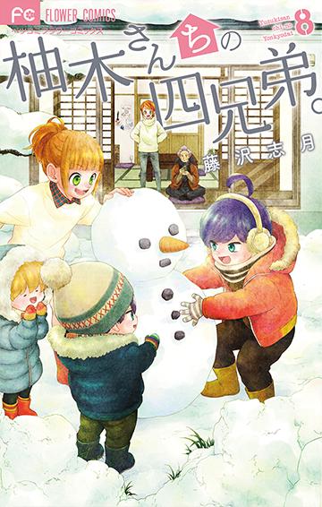 藤沢志月 Vol.57/2021年2月13日
